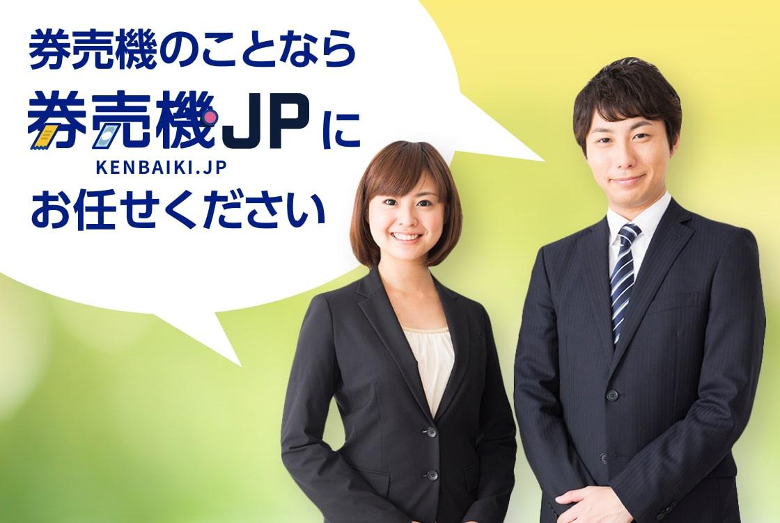 30年の実績と豊富な経験で券売機に関する事なら、安心して券売機JPにお任せ下さい