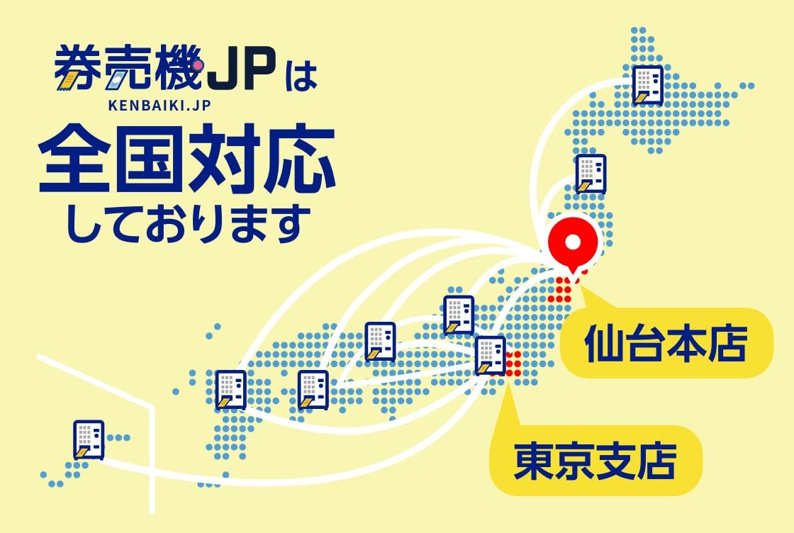 券売機JPは全国対応しております