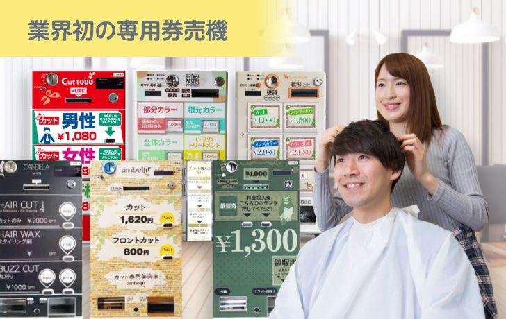理容美容&1000円カット向け券売機