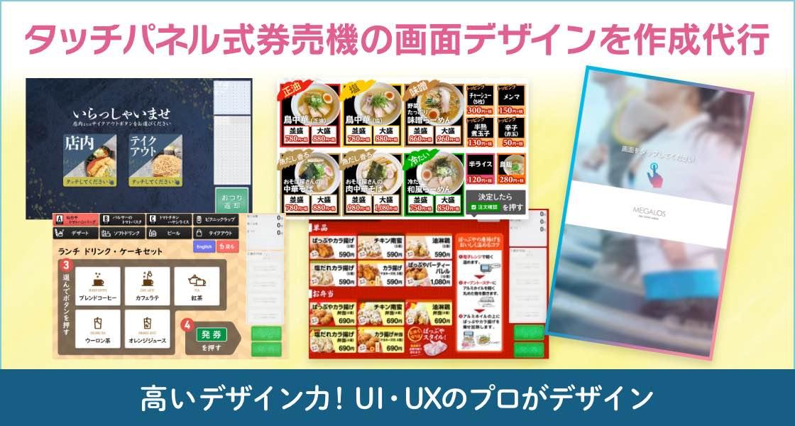 タッチパネル式券売機の画面デザインを作成代行 高いデザイン力。UI・UXのプロがデザイン
