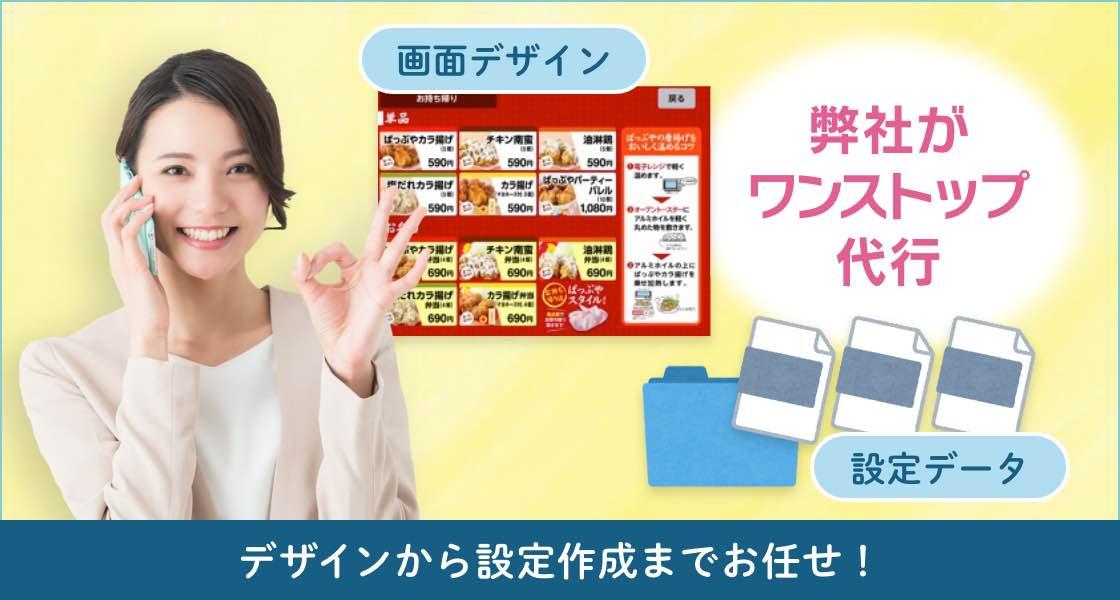 タッチパネル式券売機のデザインから設定作成までお任せ。