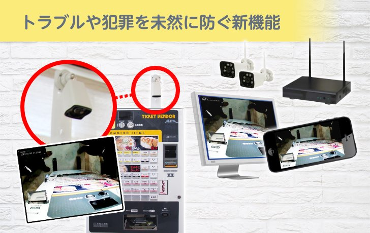 監視カメラ付き防犯型券売機