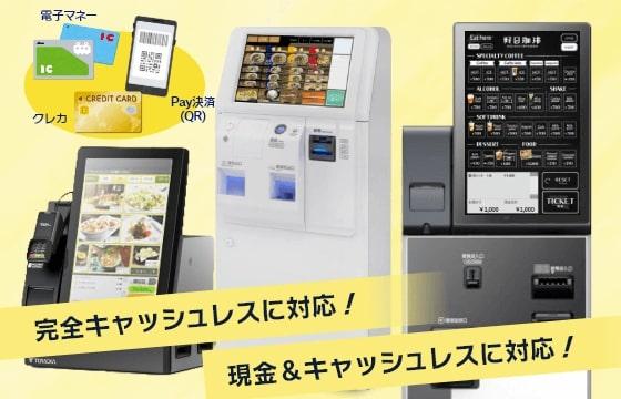 最新券売機で完全キャッシュレス化 現金&キャッシュレスに対応