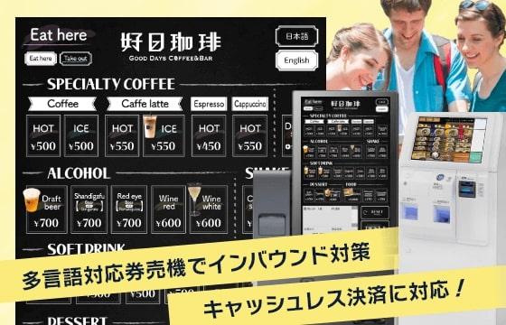 多言語対応券売機でインバウンド対策 キャッシュレス決済に対応