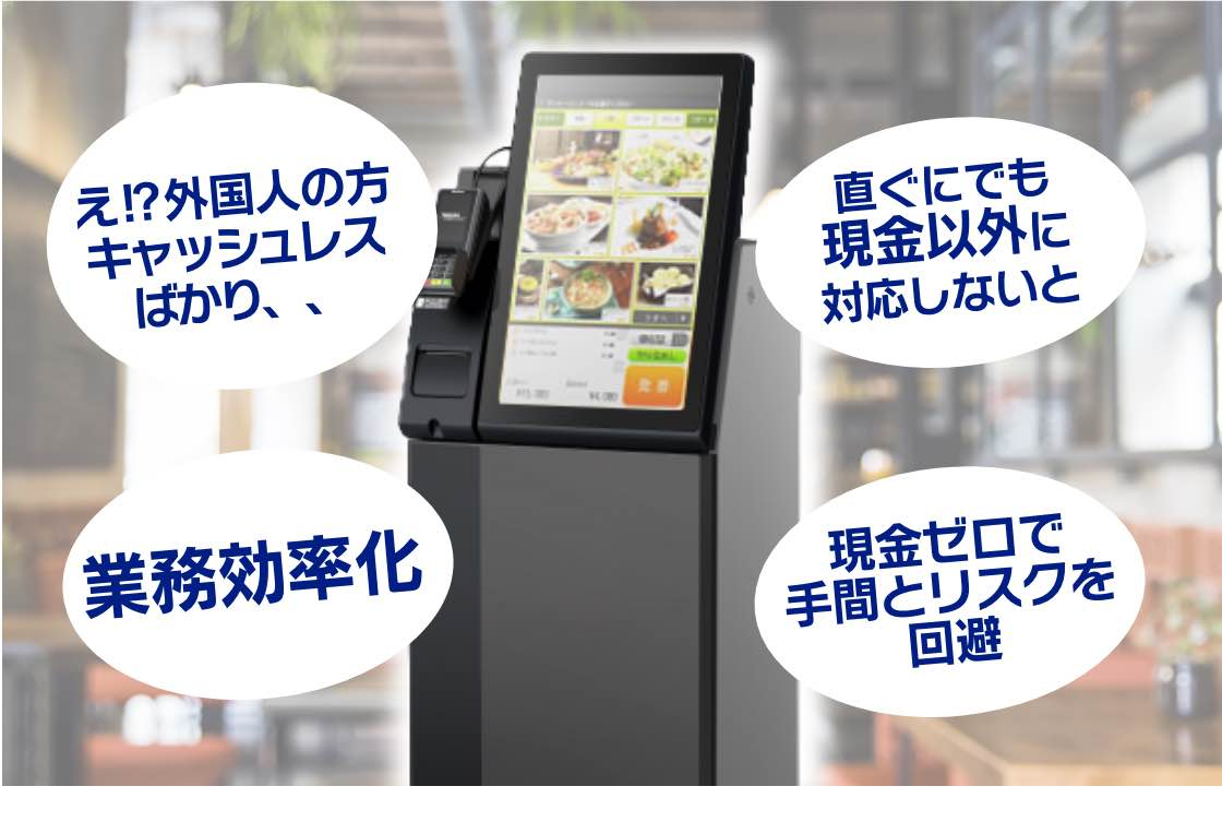 キャッシュレス専用・キャッシュレス対応券売機で問題解決