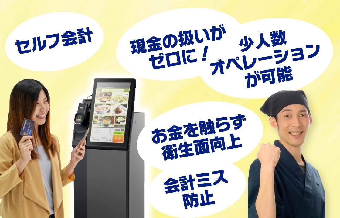 キャッシュレス券売機は現金の扱いがゼロ・お金を触らず衛生面向上・会計ミス防止・少人数オペレーションが可能