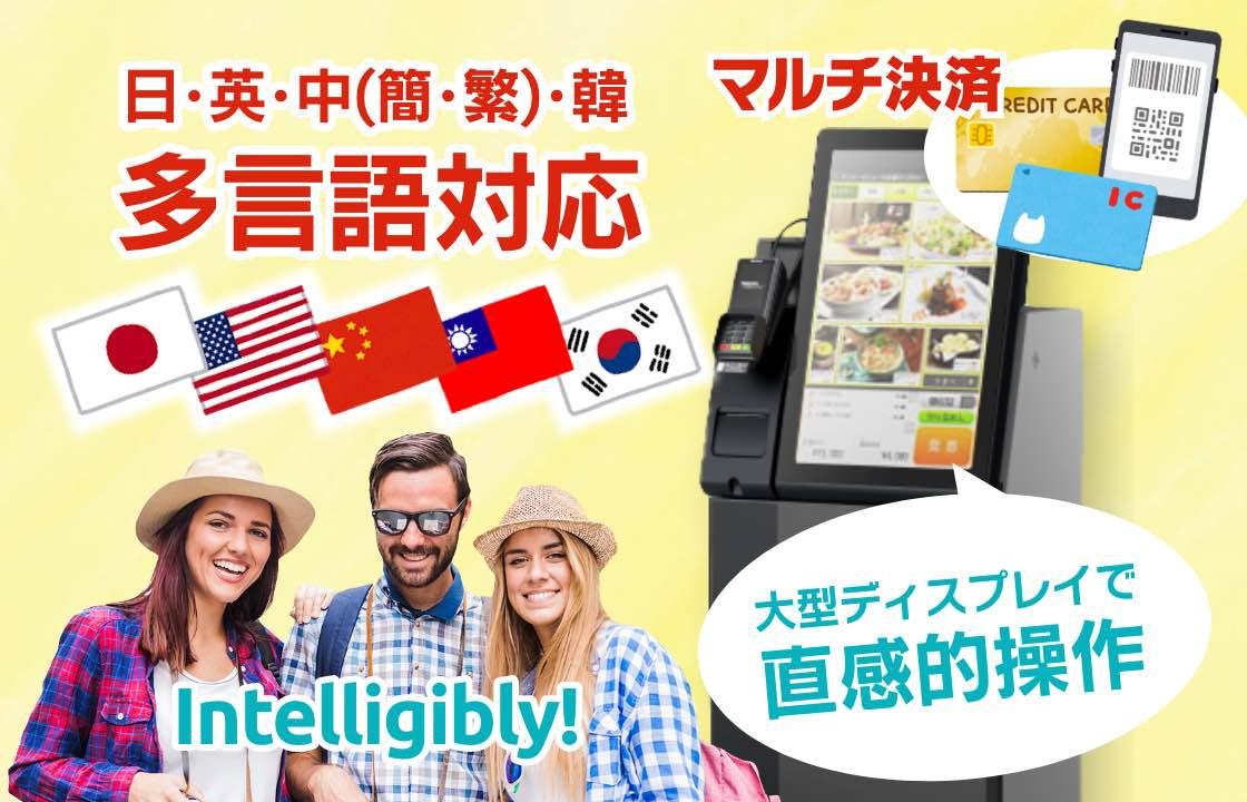 キャッシュレス券売機は多言語対応・マルチ決済・大型ディスプレイで直感的操作