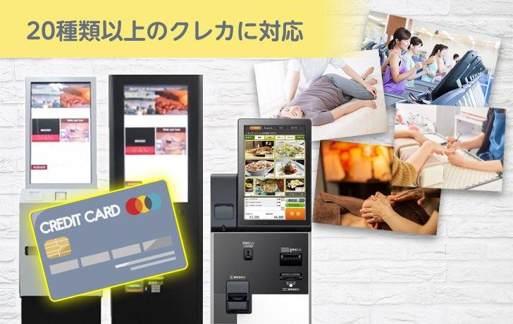 クレジットカード対応券売機