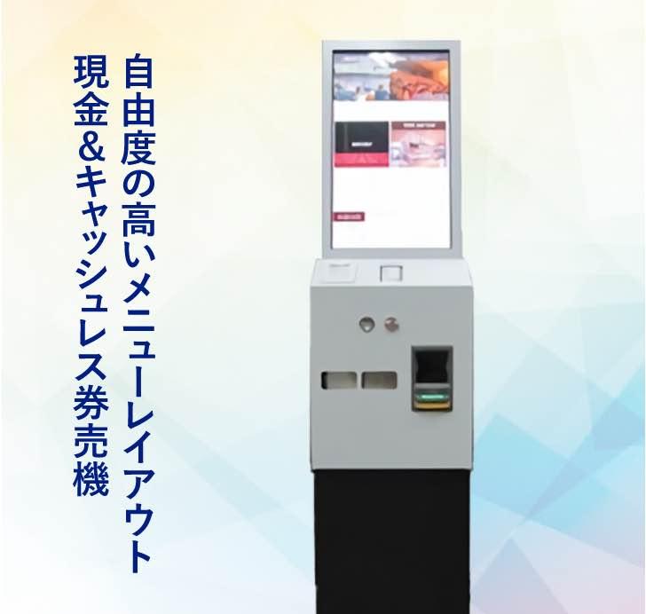 自由度の高いメニューレイアウト 現金&キャッシュレス券売機