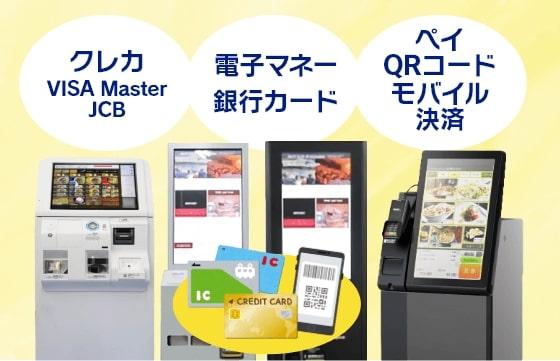 特長2:マルチ決済対応 クレジットカードや電子マネー、Pay決済に対応