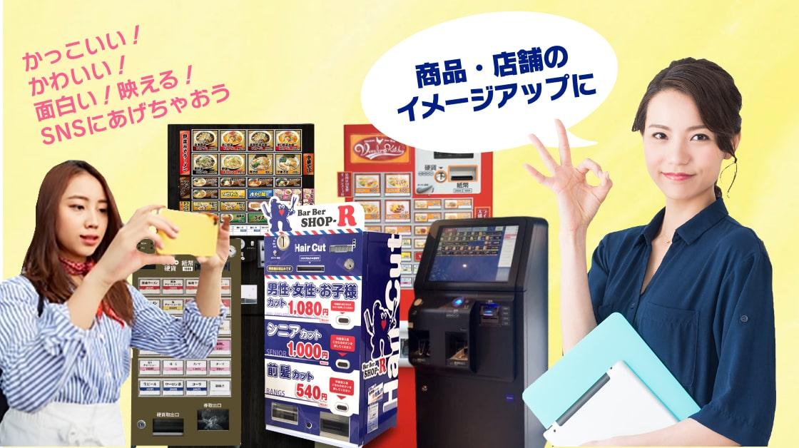 オリジナルデザイン券売機なら商品・店舗のイメージアップになります