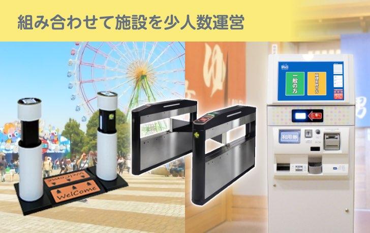 券売機を使ったゲートシステム