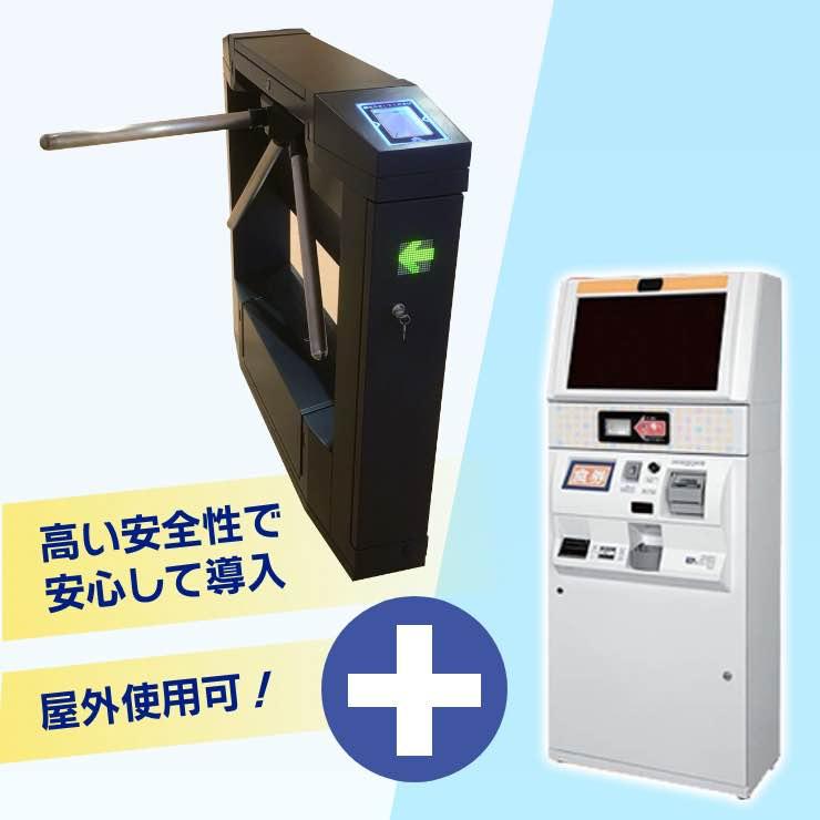 券売機+トライポット式ゲートシステム