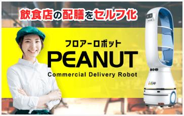 飲食店向け配膳ロボット