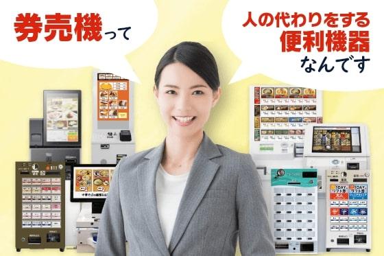 券売機は人の代わりをする便利機器