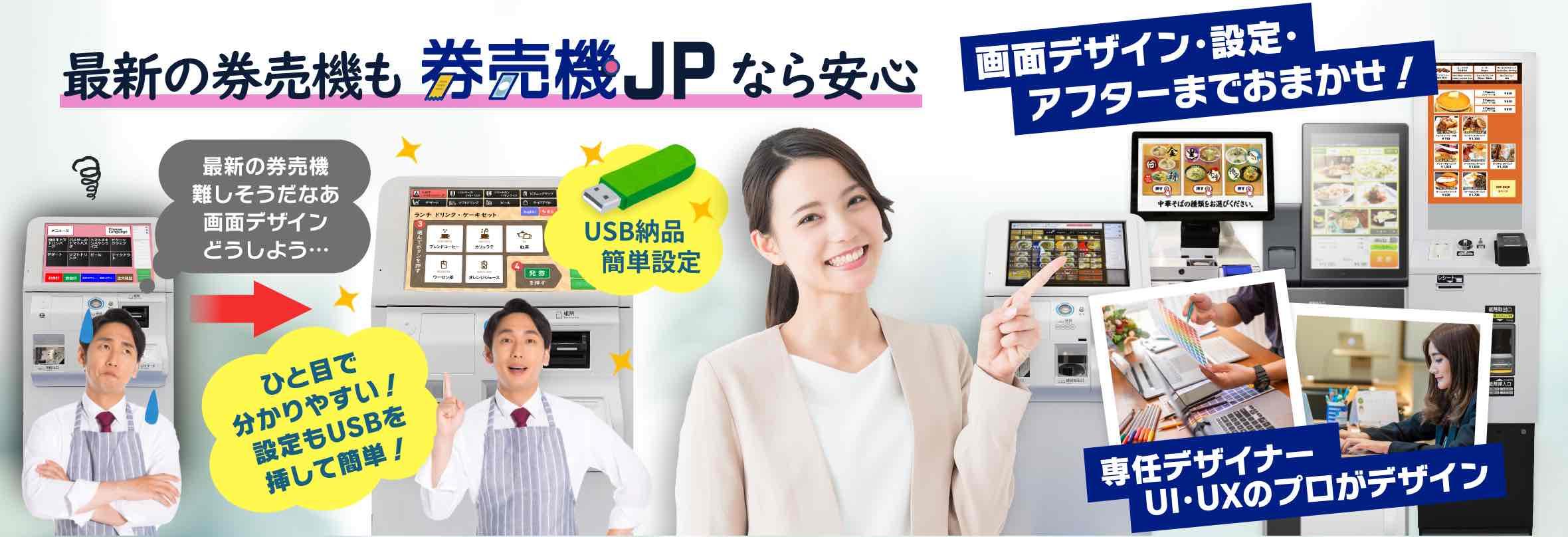 最新の券売機も券売機JPなら安心