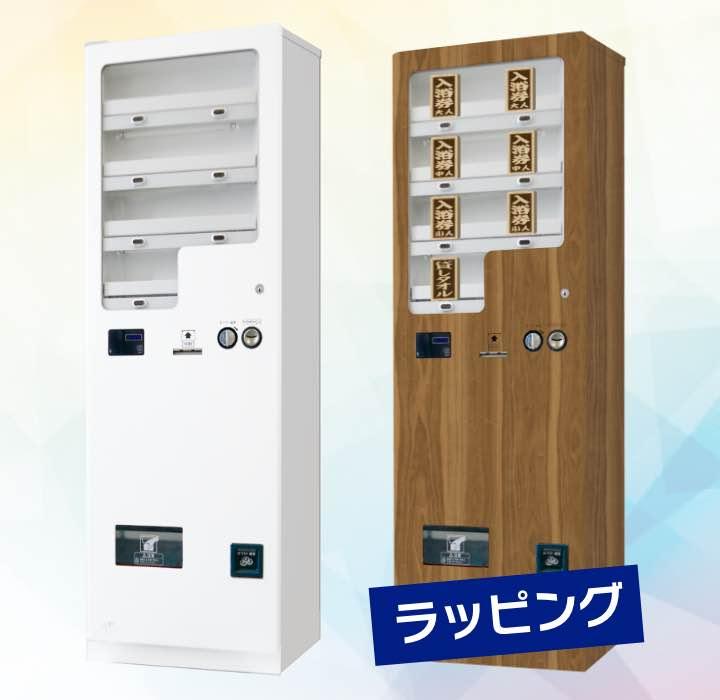 木札券売機S-10VN