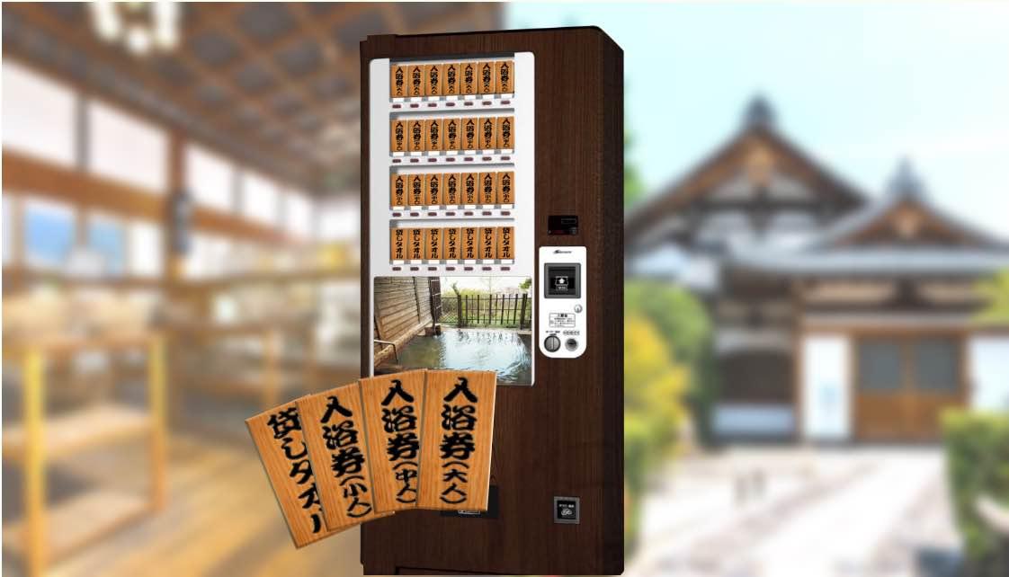 木札券売機は屋内外、両方使うことができる