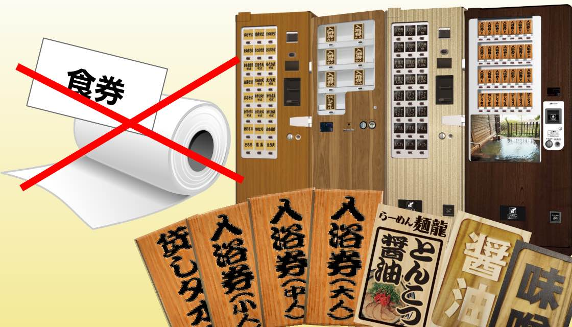 木札券売機はロール紙がいらない
