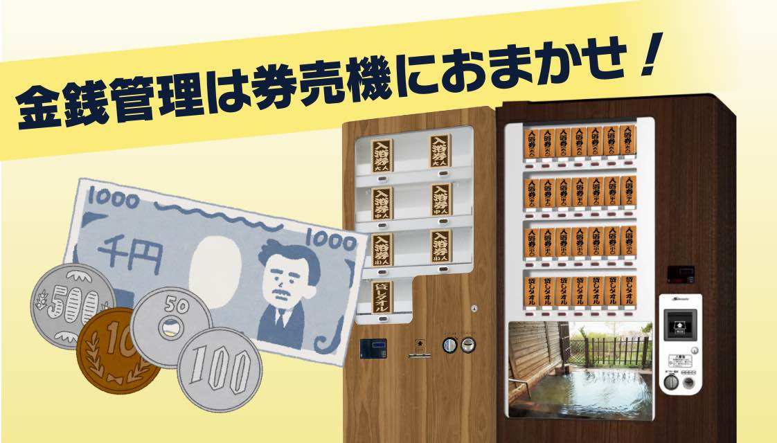木札券売機で人件費も削減に