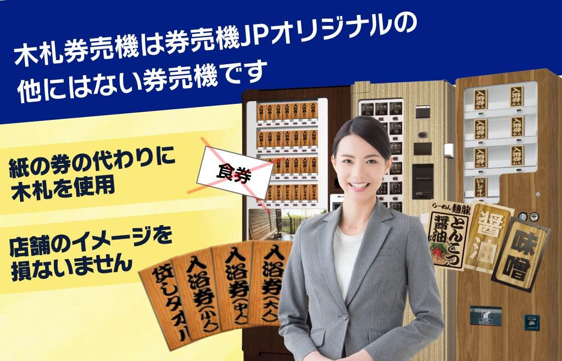 木札券売機は券売機JPオリジナルの他にはない券売機です