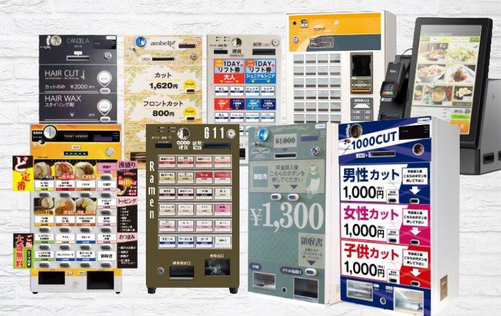 小型券売機
