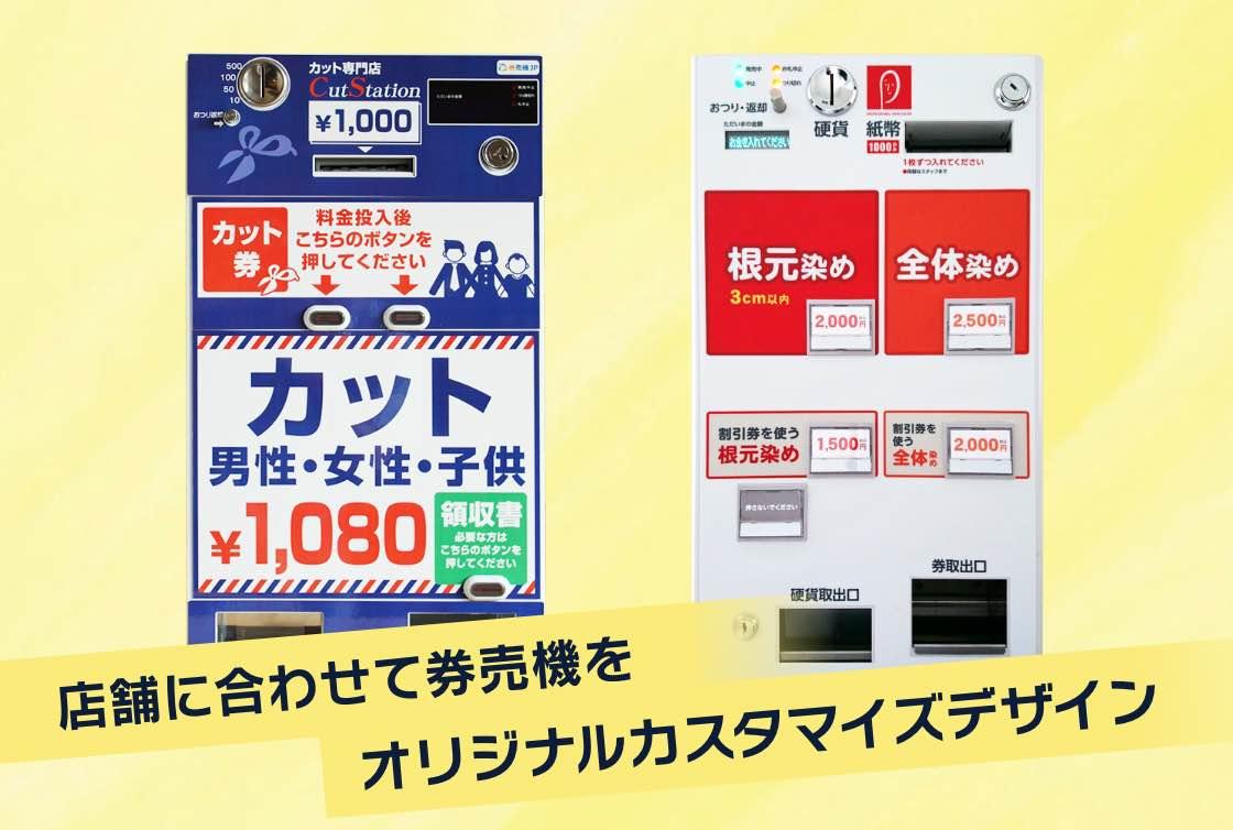 理美容・1000円カット店向け小型券売機 店舗に合わせて券売機をオリジナルカスタムデザイン