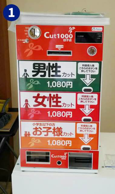 cut1000様(宮城県)のカスタム小型券売機