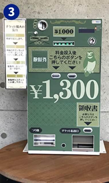 「髪OWL」様(茨城県古河市)のカスタム小型券売機