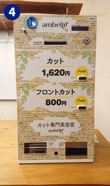 「ambellir」様(徳島県徳島市)のカスタム小型券売機