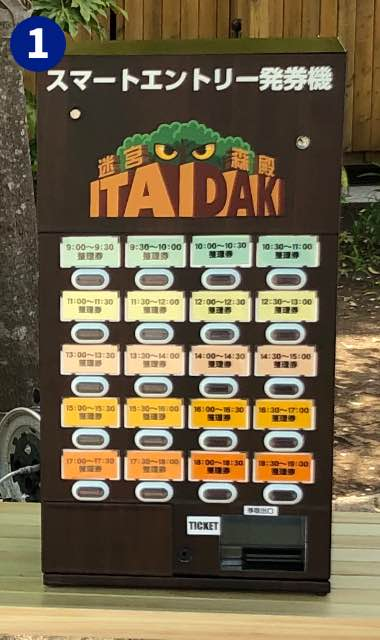 ツインリンクもてぎ様「テーマパーク迷宮森殿ITADAKI」のラッピングデザイン小型券売機