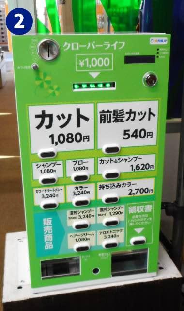 クローバーライフ様(北海道旭川市)のデザイン小型券売機