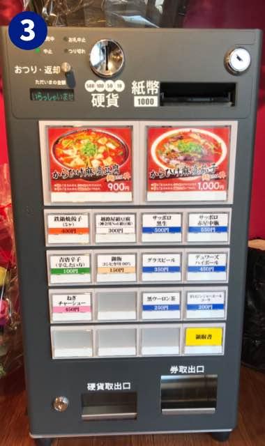 からひげ様(神奈川県川崎市)のラッピング小型券売機