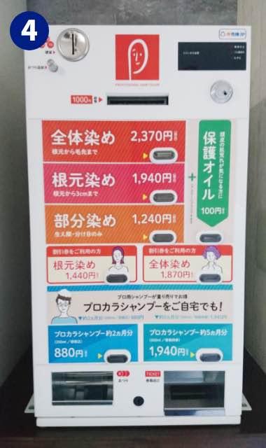 ヘアーカラー専門店プロカラ鶴岡錦町店様(山形県)のデザイン小型券売機
