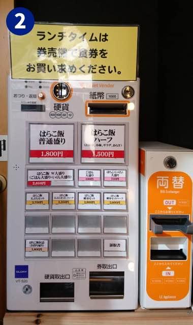 「CANDELA-MAN」様(北九州市)のレンタル小型券売機