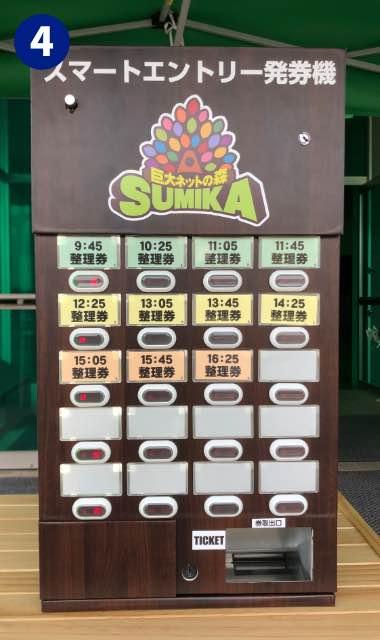 ツインリンクもてぎ様「巨大ネットの森SUMIKA」のレンタル小型券売機