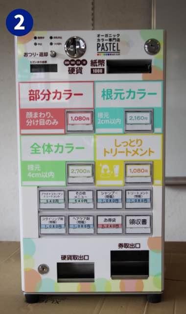 オーガニックカラー専門店PASTEL様(山形県)