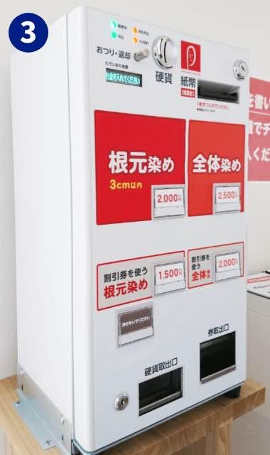 ヘアーカラー専門店プロカラ山形西高前店様(山形県)