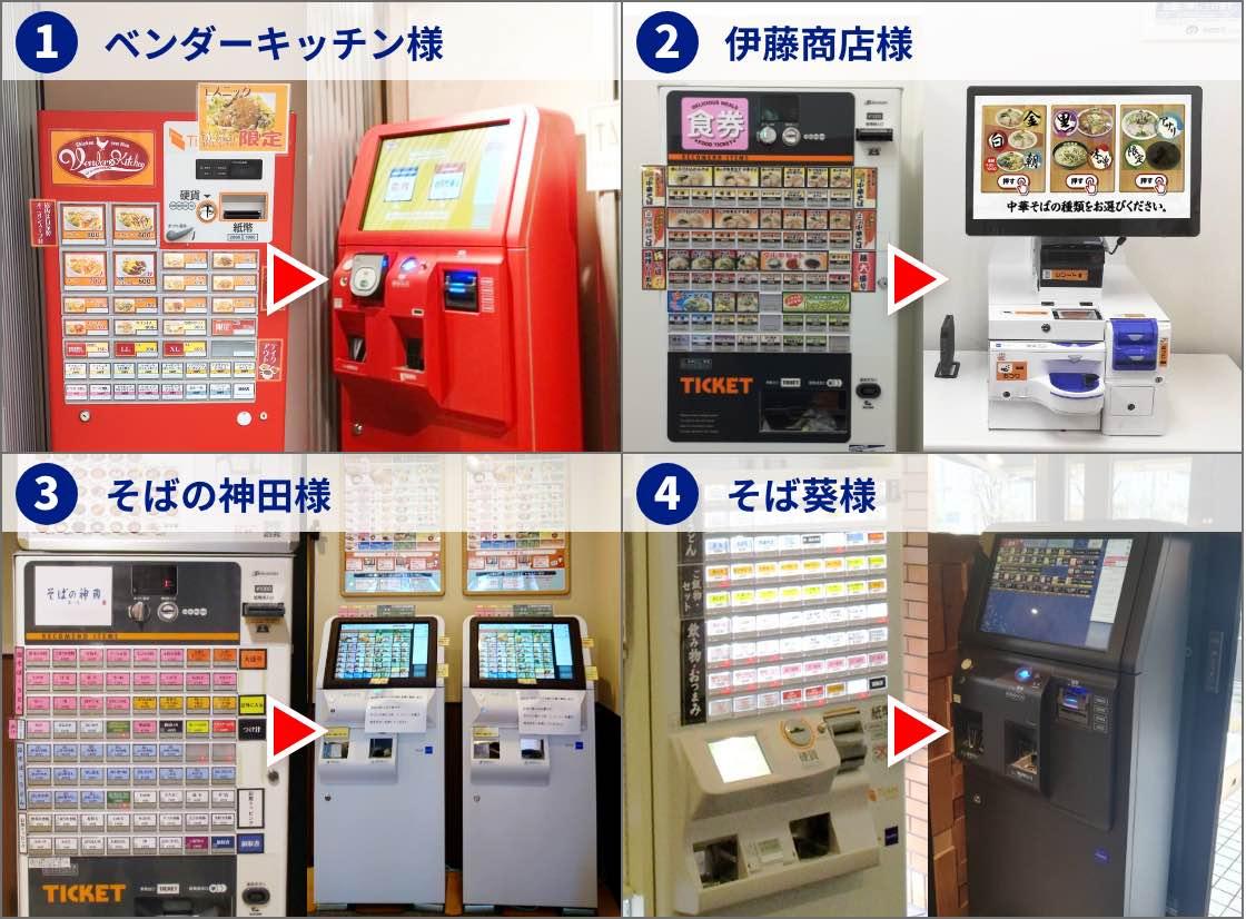 最新の券売機に入れ替え|券売機の導入事例