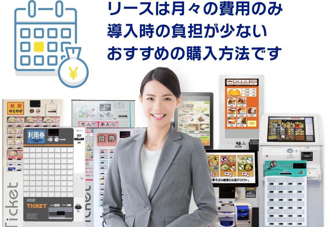 リース券売機は毎月定額のレンタル料金をお支払する導入方法です