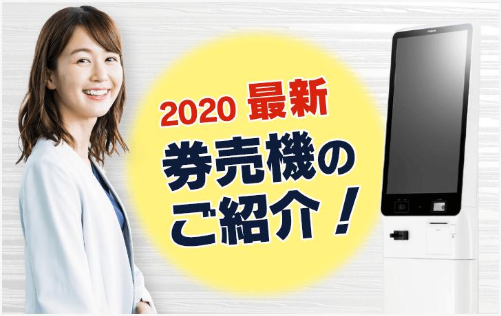最新券売機2020