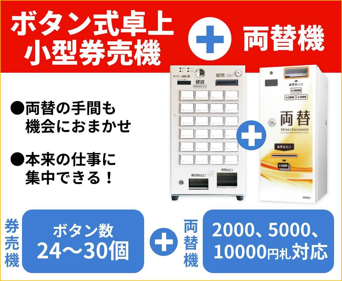 ボタン式卓上小型券売機と両替機