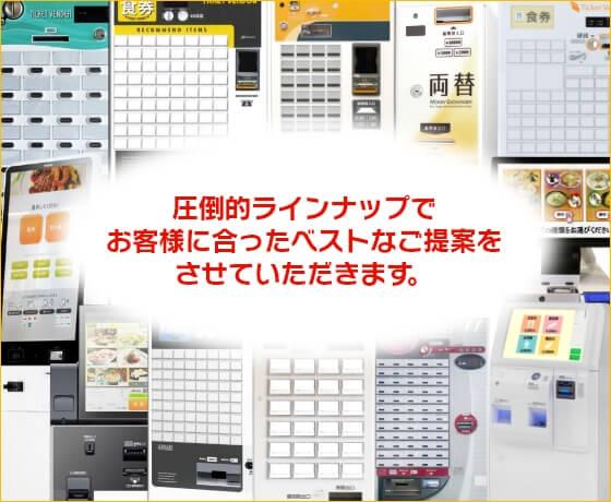 圧倒的ラインナップでお客様に合ったベストな券売機をご提案をさせて頂きます。