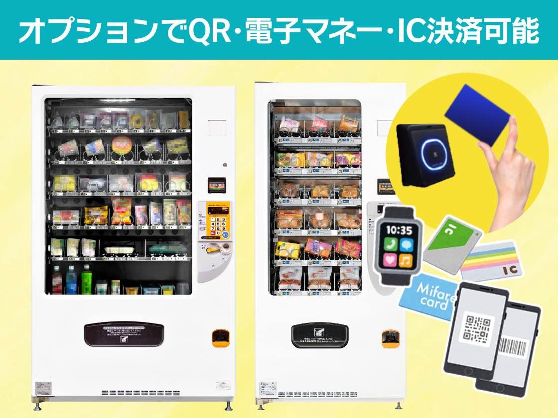 オフィスコンビニ自販機はオプションでQR・電子マネー・IC決済可能