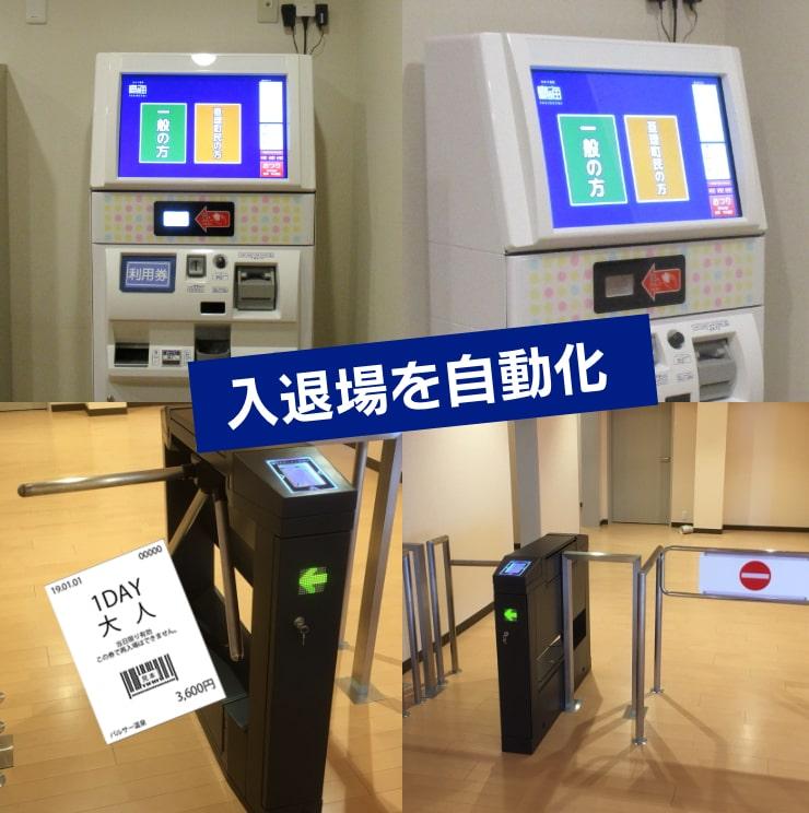 タッチパネル式券売機とゲートシステム組み合わせで入退場を自動化