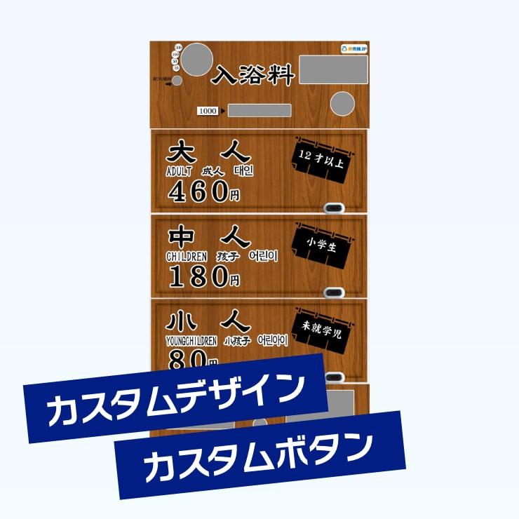 カスタムデザイン・ボタン小型券売機