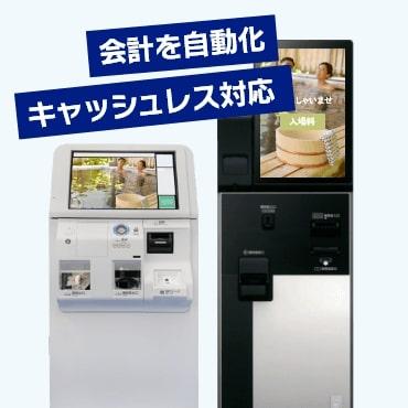 会計を自動化・キャッシュレス対応券売機