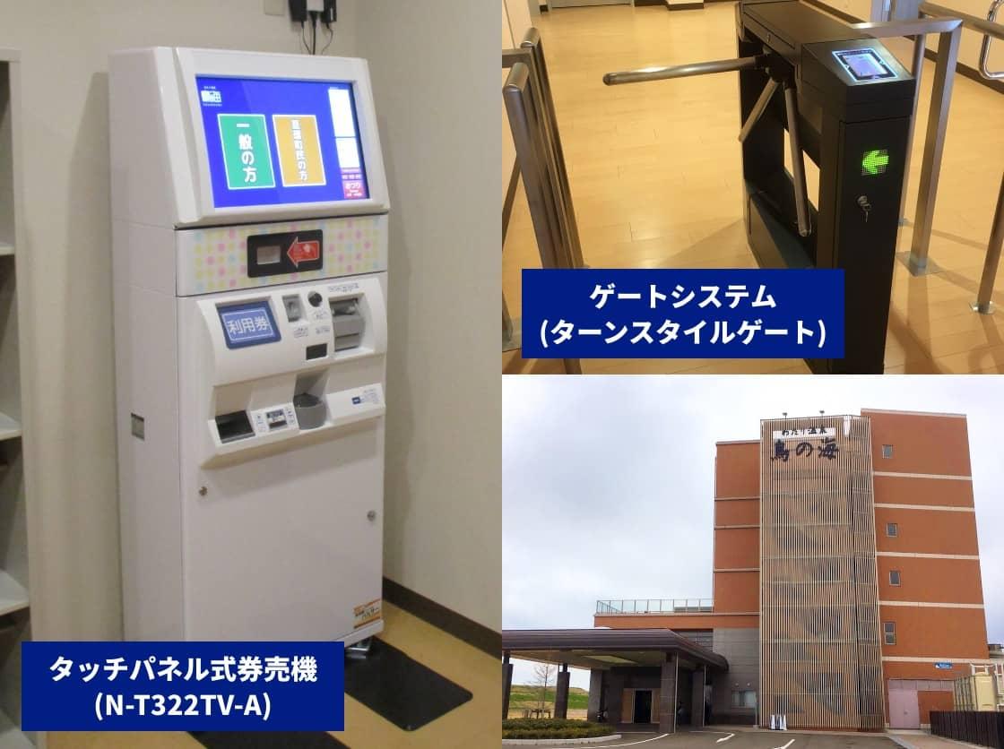 タッチパネル式券売機(N-T322TV-A)+ゲートシステム(ターンスタイルゲート)