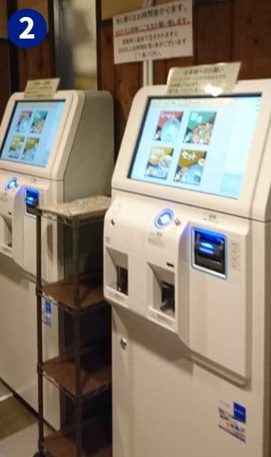 「土蔵」様(静岡県浜松市)のタッチパネル券売機