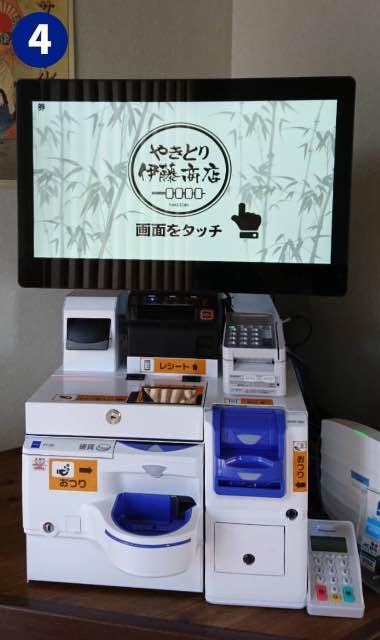 「伊藤商店」様(宮城県富谷市)のセルフレジ型券売機